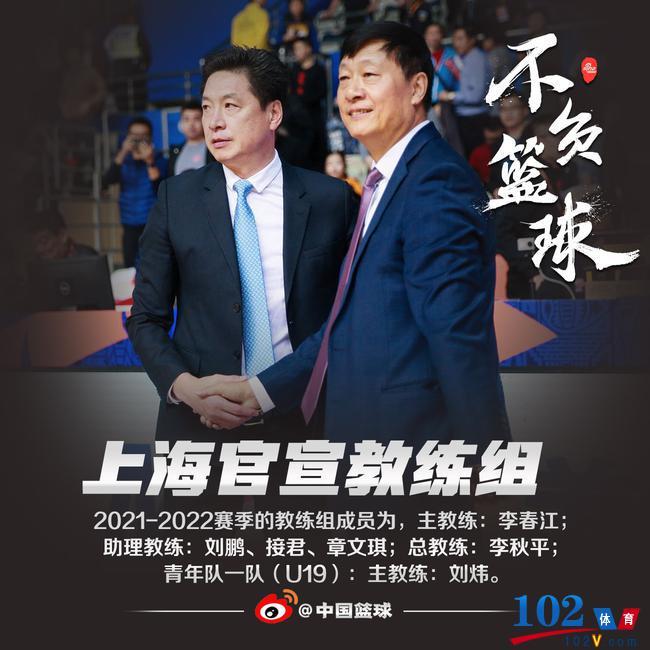 上海官宣教练组:李春江一线主帅 刘炜U19主帅